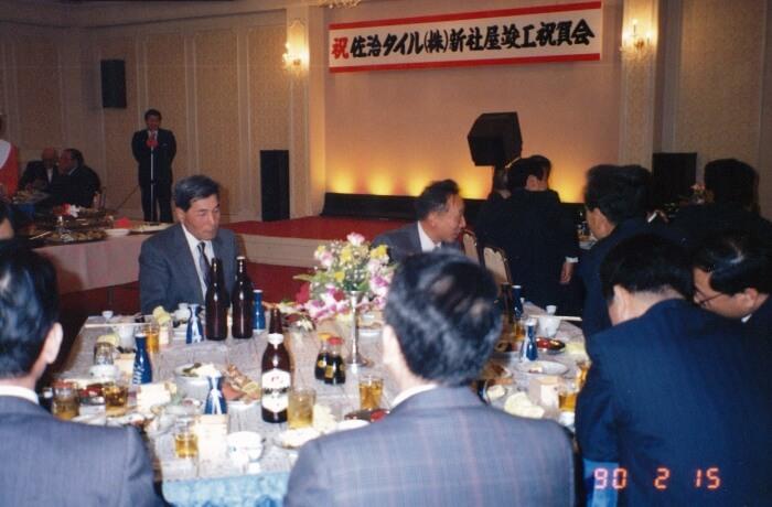 佐治タイル新社屋竣工祝賀会(1990年)の写真