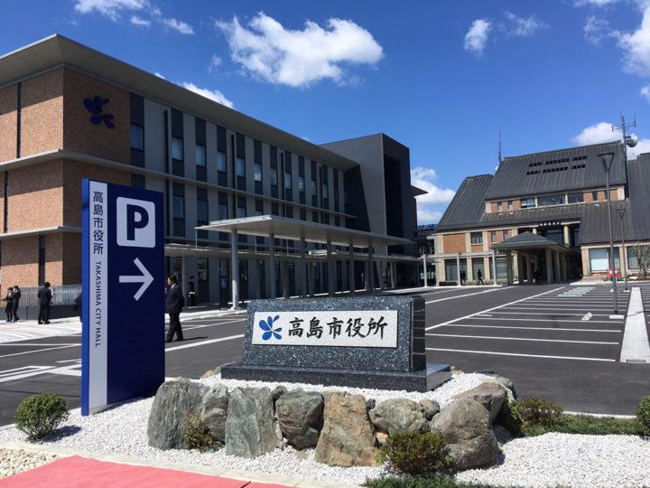 高島市役所庁舎整備建築工事